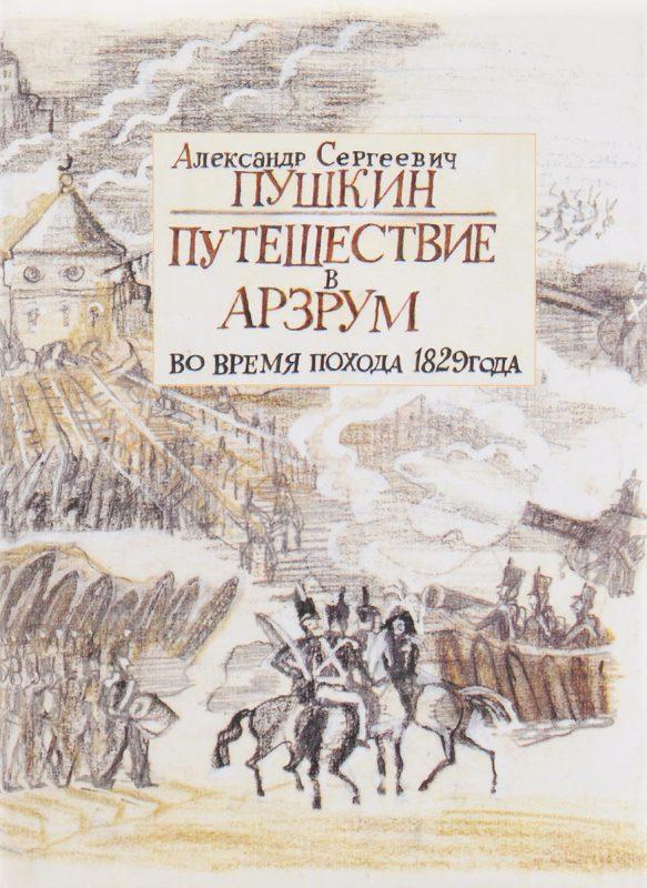 Пушкин путешествие в Эрзурум